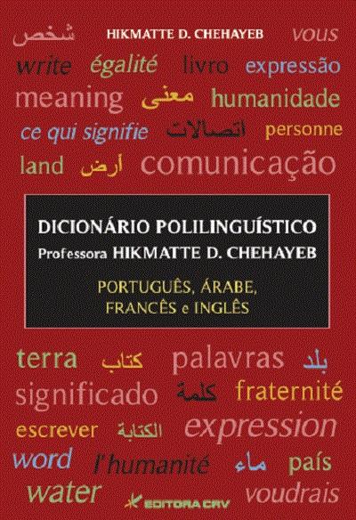 Capa do livro: DICIONÁRIO POLILINGUÍSTICO<BR>Português, Árabe, Francês e Inglês
